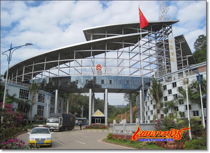 ด่านบ่อหานจีน ด่านบ่อเต็นลาว เมืองหล้า สิบสองปันนา จีน