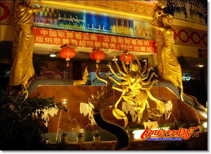 โชว์พาราณศรี เมืองเชียงรุ้ง สิบสองปันนา จีน