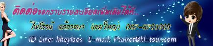 phairot@kl-tour.com