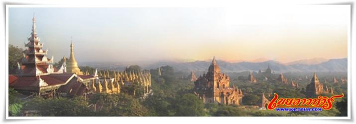 ทัวร์พม่า เที่ยวพม่าเมืองพกามมัณฑะเลย์