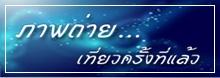 รูปภาพลาว เวียดนาม พม่า กัมพูชาไปกับเขยลาวทัวร์