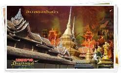 ทัวร์จีน ทัวร์คุนหมิง เที่ยวสิบสองปันนา เมืองเชียงรุ้ง