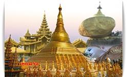 เที่ยวชเวดากอง หงสาวดี พระธาตุอินทร์แขวน สิเรียม ย่างกุ้ง ทัวร์พม่า เที่ยวพม่า